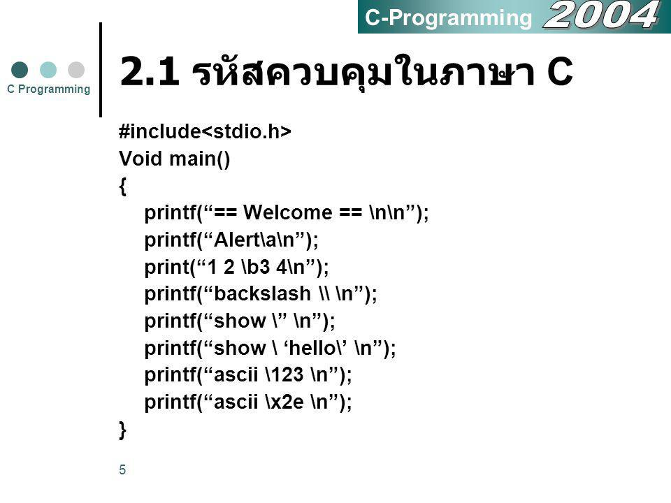 "5 2.1 รหัสควบคุมในภาษา C #include Void main() { printf(""== Welcome == \n\n""); printf(""Alert\a\n""); print(""1 2 \b3 4\n""); printf(""backslash \\ \n""); pr"
