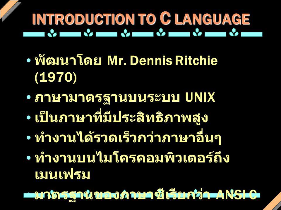 • พัฒนาโดย Mr. Dennis Ritchie (1970) • ภาษามาตรฐานบนระบบ UNIX • เป็นภาษาที่มีประสิทธิภาพสูง • ทำงานได้รวดเร็วกว่าภาษาอื่นๆ • ทำงานบนไมโครคอมพิวเตอร์ถึ