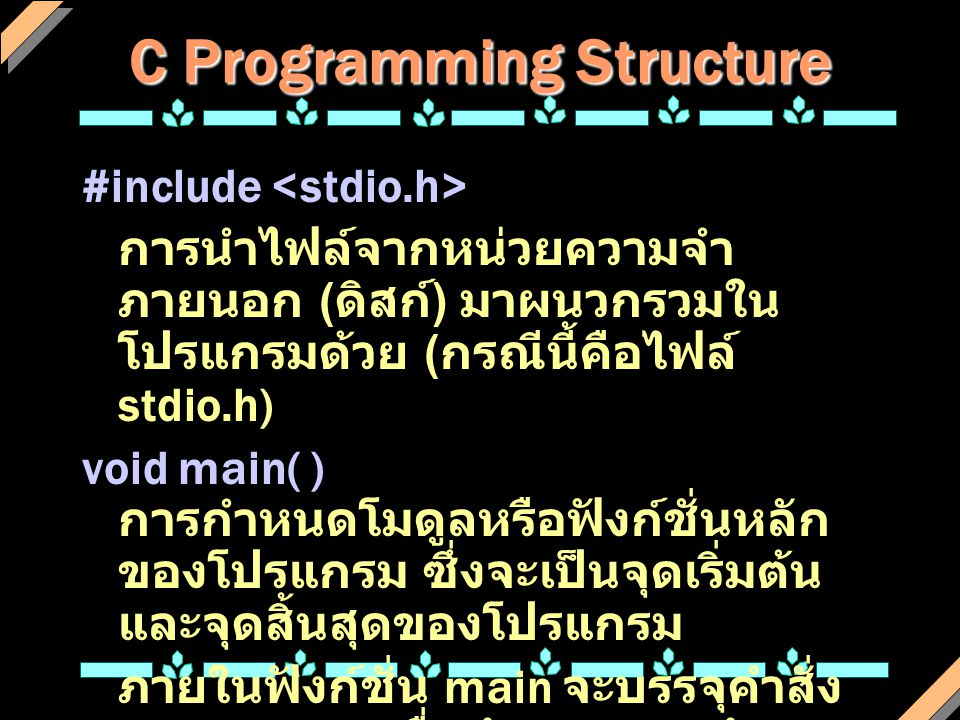 C Programming Structure #include // Include Header file #define SIZE 10// Constant Declaration int result;// Global Variable Declaration void sum(int, int);// Function Prototype Declaration void main( ) { int num;// Local Variable Declaration...