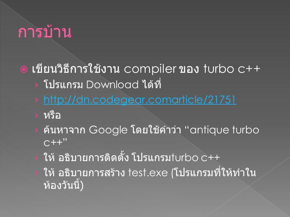  เขียนวิธีการใช้งาน compiler ของ turbo c++ › โปรแกรม Download ได้ที่ › http://dn.codegear.comarticle/21751 http://dn.codegear.comarticle/21751 › หรือ