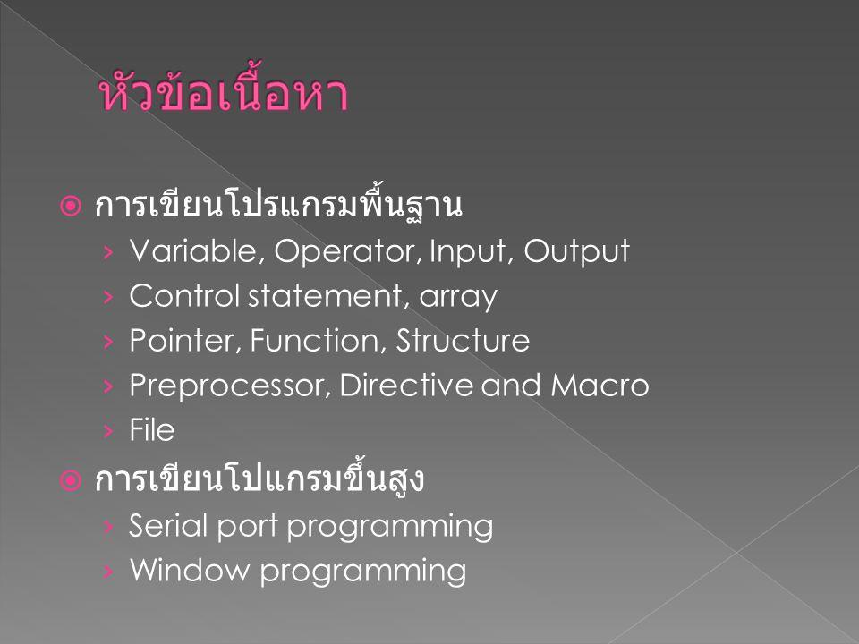  การเขียนโปรแกรมพื้นฐาน › Variable, Operator, Input, Output › Control statement, array › Pointer, Function, Structure › Preprocessor, Directive and M