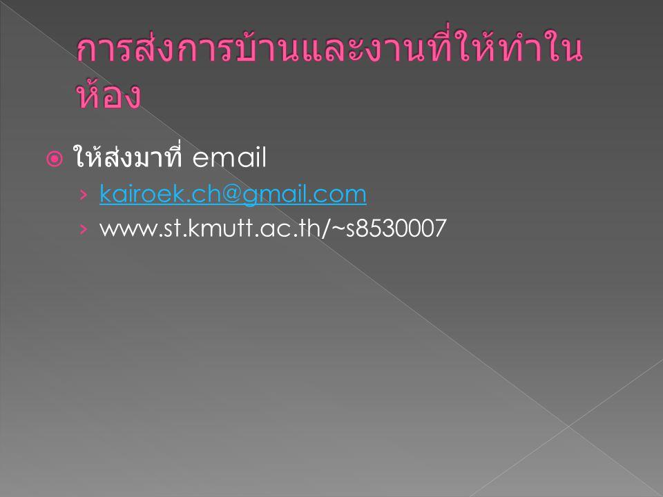  ให้ส่งมาที่ email › kairoek.ch@gmail.com kairoek.ch@gmail.com › www.st.kmutt.ac.th/~s8530007