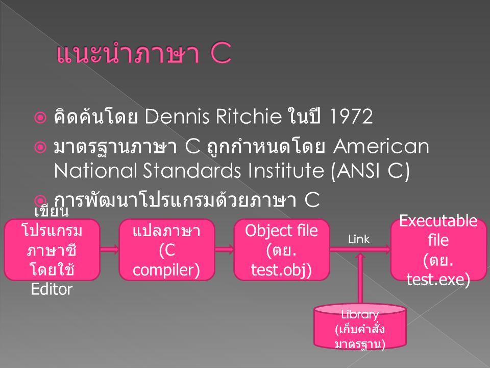  คิดค้นโดย Dennis Ritchie ในปี 1972  มาตรฐานภาษา C ถูกกำหนดโดย American National Standards Institute (ANSI C)  การพัฒนาโปรแกรมด้วยภาษา C เขียน โปรแ