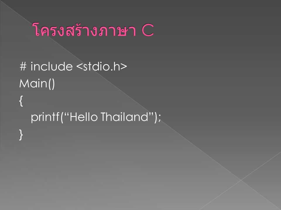 "# include Main() { printf(""Hello Thailand""); }"
