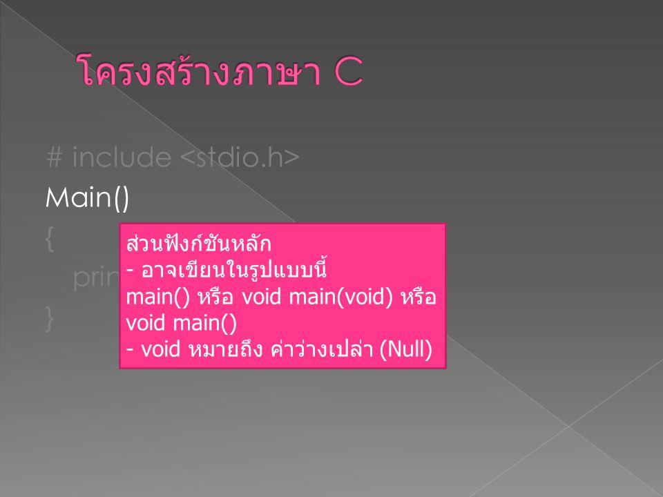 "# include Main() { printf(""Hello Thailand""); } ส่วนฟังก์ชันหลัก - อาจเขียนในรูปแบบนี้ main() หรือ void main(void) หรือ void main() - void หมายถึง ค่าว"