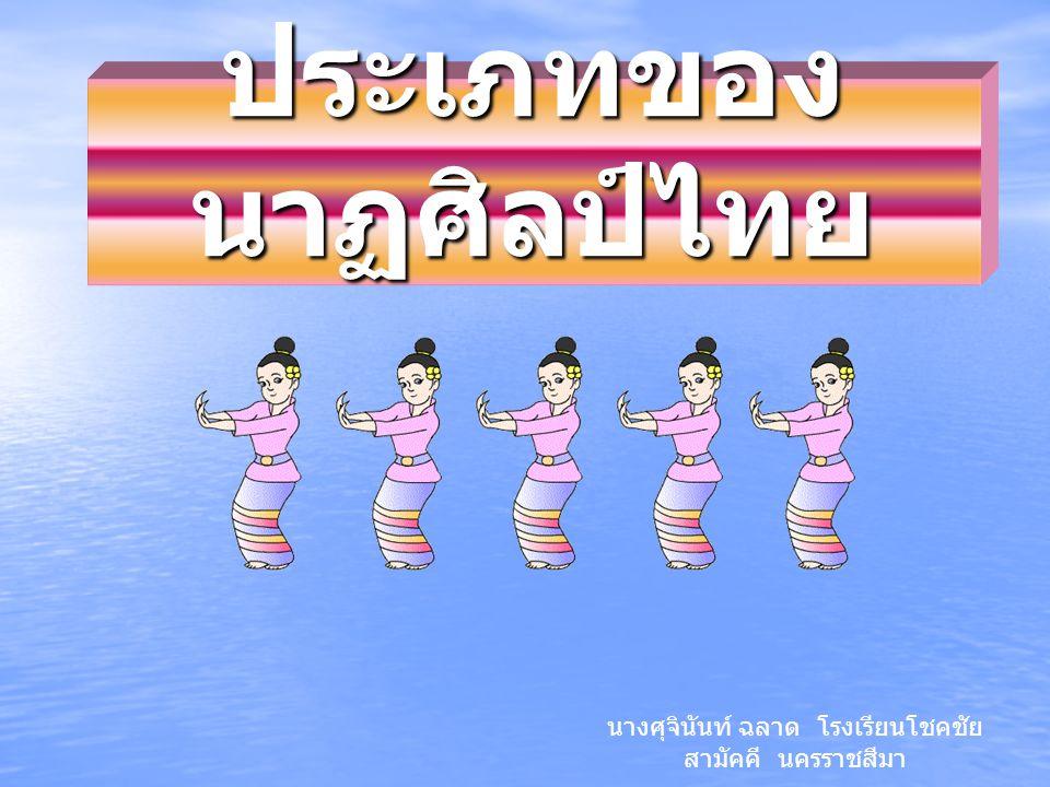 ประเภทของ นาฏศิลป์ไทย นางศุจินันท์ ฉลาด โรงเรียนโชคชัย สามัคคี นครราชสีมา