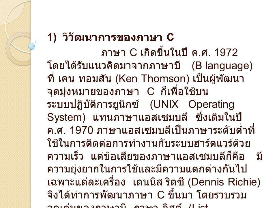 1) วิวัฒนาการของภาษา C ภาษา C เกิดขึ้นในปี ค.ศ.
