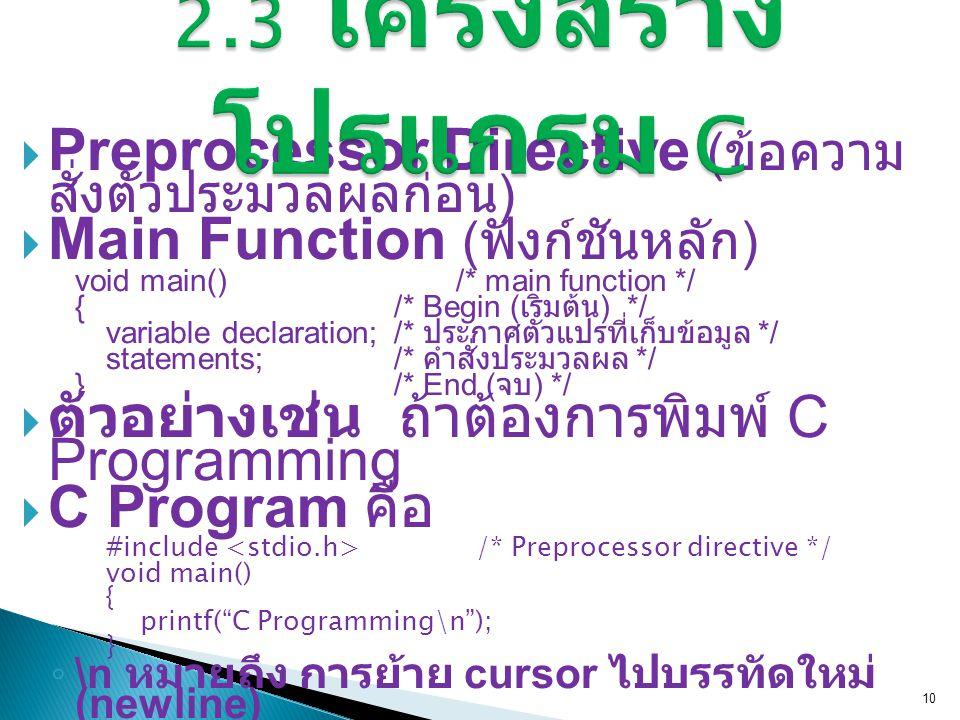  Preprocessor Directive ( ข้อความ สั่งตัวประมวลผลก่อน )  Main Function ( ฟังก์ชันหลัก ) void main() /* main function */ {/* Begin ( เริ่มต้น ) */ va