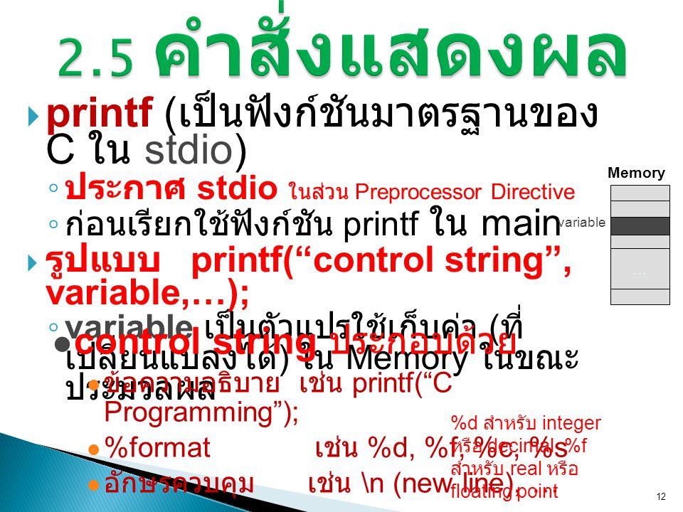 " printf ( เป็นฟังก์ชันมาตรฐานของ C ใน stdio) ◦ ประกาศ stdio ในส่วน Preprocessor Directive ◦ ก่อนเรียกใช้ฟังก์ชัน printf ใน main  รูปแบบ printf(""cont"