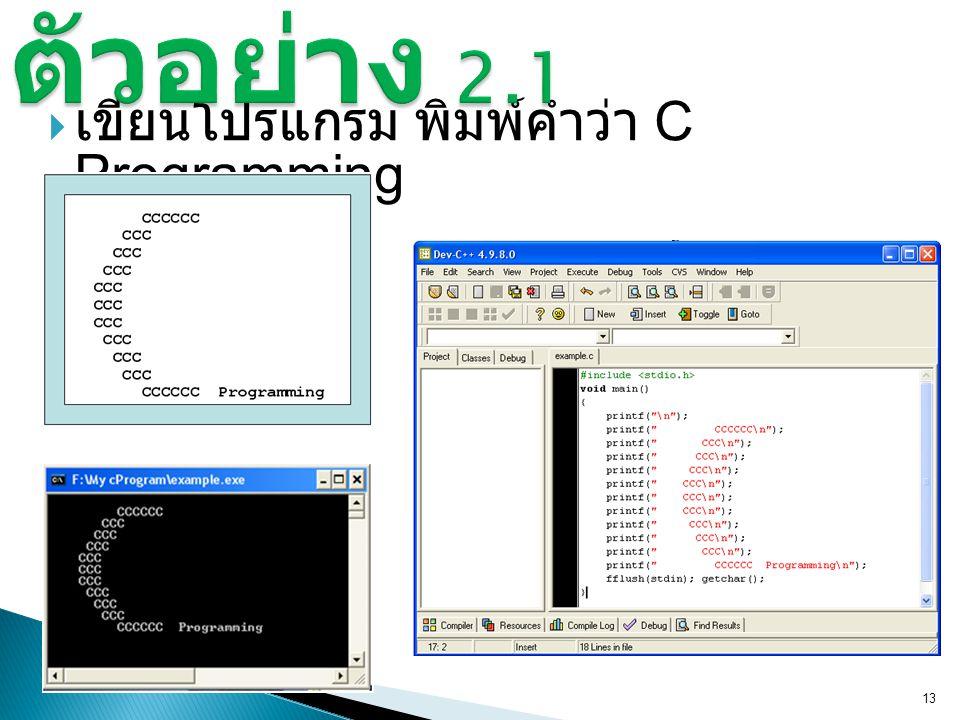  เขียนโปรแกรม พิมพ์คำว่า C Programming 13