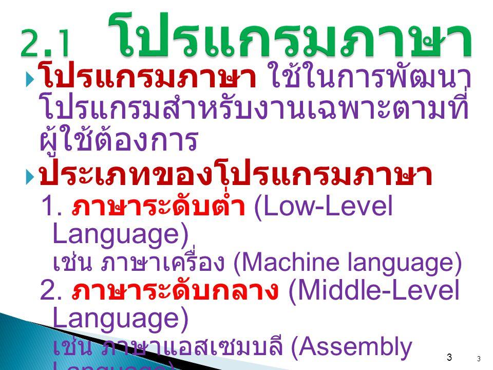 4 ภาษาเครื่อง  ภาษาเครื่อง (Machine Language) เป็นภาษาที่คอมพิวเตอร์เข้าใจ ซึ่ง เขียนเป็นรหัสเลขฐาน 2 (0/1) และ มีความเกี่ยวข้องกับอุปกรณ์ภายใน เครื่องคอมพิวเตอร์  แต่ยุ่งยากต่อการพัฒนาโดยมนุษย์ เรา  ตัวอย่างเช่น Object Code 4