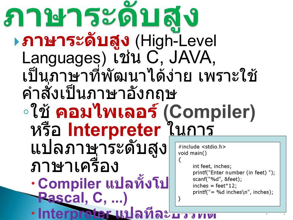 7 ภาษาระดับสูง  ภาษาระดับสูง (High-Level Languages) เช่น C, JAVA, เป็นภาษาที่พัฒนาได้ง่าย เพราะใช้ คำสั่งเป็นภาษาอังกฤษ ◦ ใช้ คอมไพเลอร์ (Compiler) ห