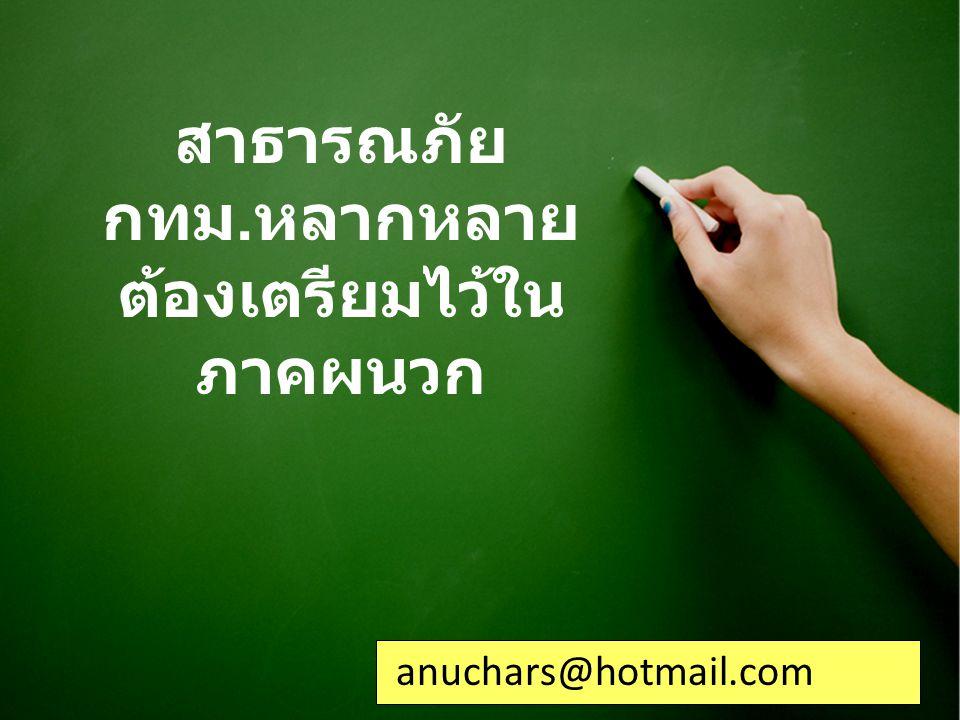 anuchars@hotmail.com สาธารณภัย กทม. หลากหลาย ต้องเตรียมไว้ใน ภาคผนวก