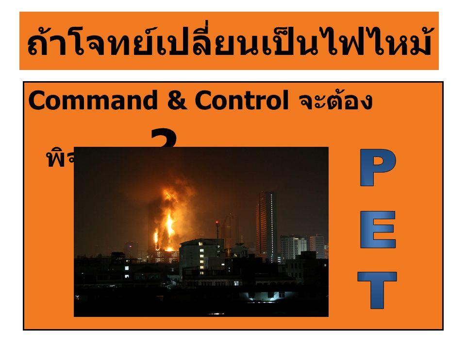 ถ้าโจทย์เปลี่ยนเป็นไฟไหม้ Command & Control จะต้อง พิจารณา ?