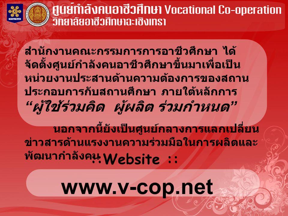 ::Website :: www.v-cop.net สำนักงานคณะกรรมการการอาชีวศึกษา ได้ จัดตั้งศูนย์กำลังคนอาชีวศึกษาขึ้นมาเพื่อเป็น หน่วยงานประสานด้านความต้องการของสถาน ประกอ
