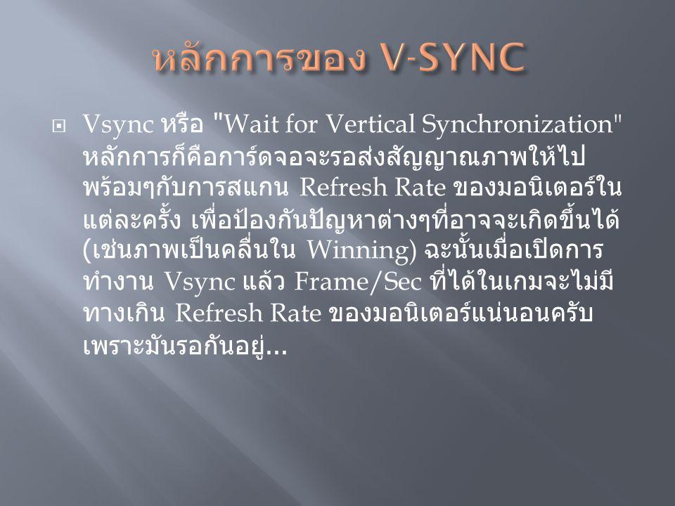  Vsync หรือ