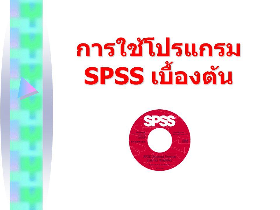 ส่วนประกอบของ SPSS 2.
