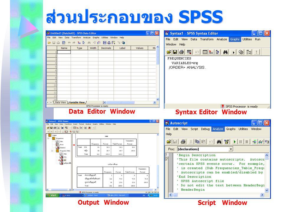 ส่วนประกอบของ SPSS Output Window Syntax Editor Window Data Editor Window Script Window