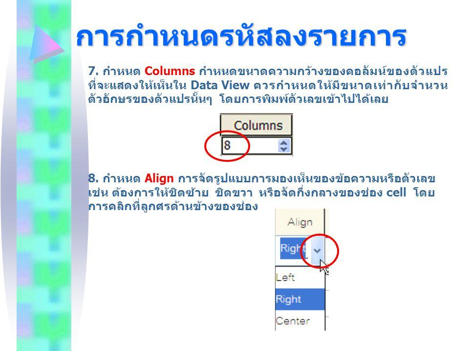 การกำหนดรหัสลงรายการ 7. กำหนด Columns กำหนดขนาดความกว้างของคอลัมน์ของตัวแปร ที่จะแสดงให้เห็นใน Data View ควรกำหนดให้มีขนาดเท่ากับจำนวน ตัวอักษรของตัวแ
