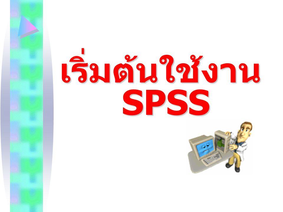 เริ่มต้นใช้งาน SPSS