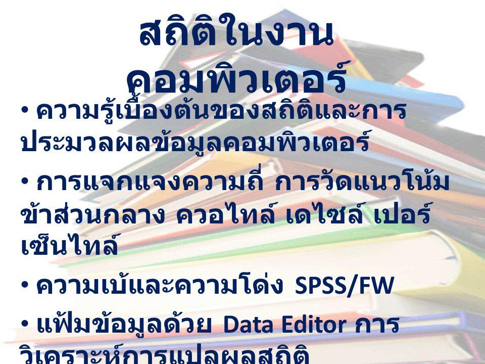 สถิติในงาน คอมพิวเตอร์ • ความรู้เบื้องต้นของสถิติและการ ประมวลผลข้อมูลคอมพิวเตอร์ • การแจกแจงความถี่ การวัดแนวโน้ม ข้าส่วนกลาง ควอไทล์ เดไซล์ เปอร์ เซ