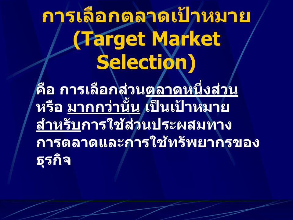 การเลือกตลาดเป้าหมาย (Target Market Selection) คือ การเลือกส่วนตลาดหนึ่งส่วน หรือ มากกว่านั้น เป็นเป้าหมาย สำหรับการใช้ส่วนประผสมทาง การตลาดและการใช้ท
