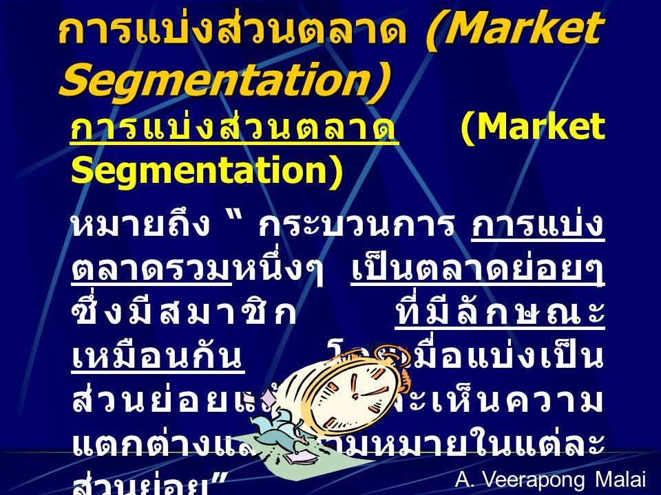 """การแบ่งส่วนตลาด (Market Segmentation) หมายถึง """" กระบวนการ การแบ่ง ตลาดรวมหนึ่งๆ เป็นตลาดย่อยๆ ซึ่งมีสมาชิก ที่มีลักษณะ เหมือนกัน โดยเมื่อแบ่งเป็น ส่วน"""