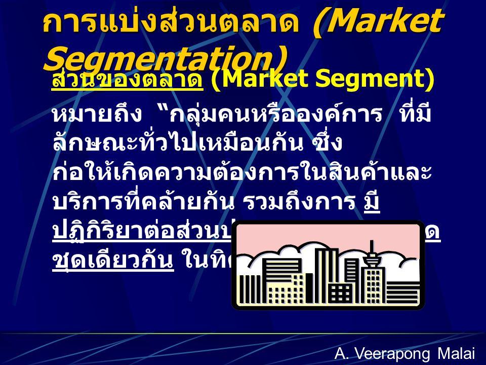 """การแบ่งส่วนตลาด (Market Segmentation) ส่วนของตลาด (Market Segment) หมายถึง """" กลุ่มคนหรือองค์การ ที่มี ลักษณะทั่วไปเหมือนกัน ซึ่ง ก่อให้เกิดความต้องการ"""