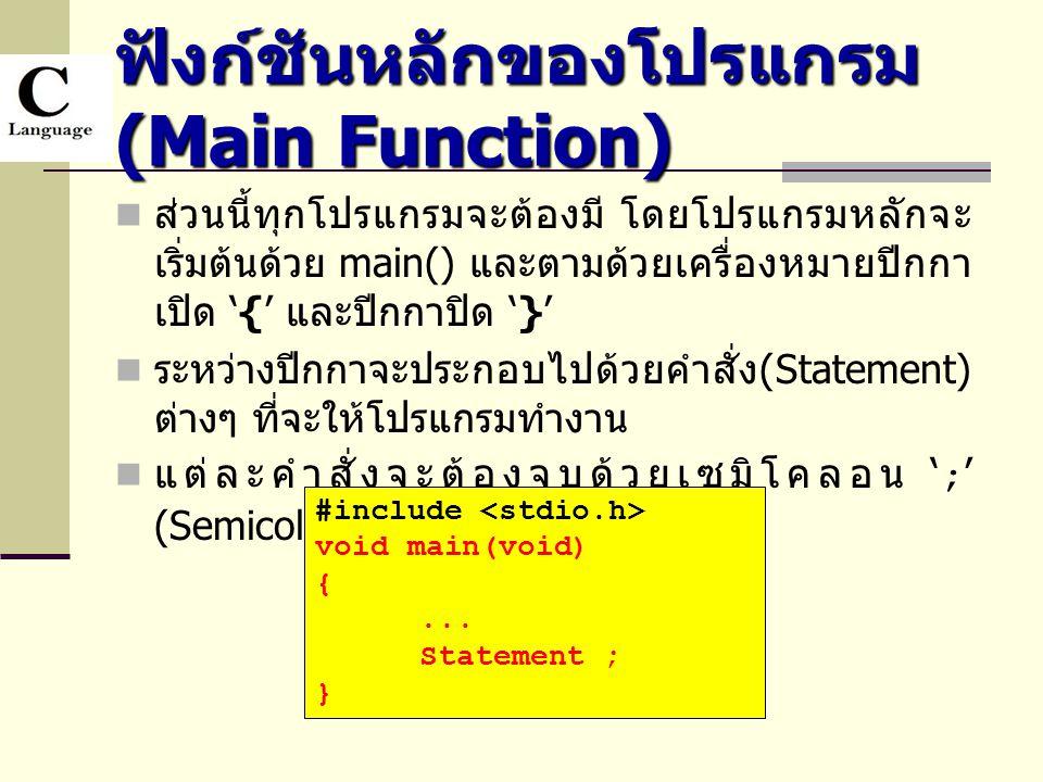 ฟังก์ชันหลักของโปรแกรม (Main Function)  ส่วนนี้ทุกโปรแกรมจะต้องมี โดยโปรแกรมหลักจะ เริ่มต้นด้วย main() และตามด้วยเครื่องหมายปีกกา เปิด '{' และปีกกาปิ