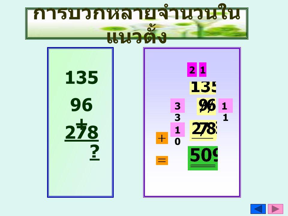 การบวกหลายจำนวนใน แนวตั้ง 1 135 96 + 278 ? 1 1313 13 1010 2