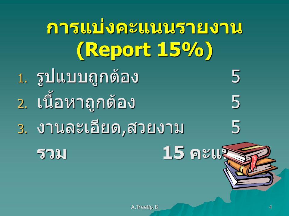 A.Treetip.B 5 การแบ่งคะแนนการนำเสนอ (Presentation 10%) 1.