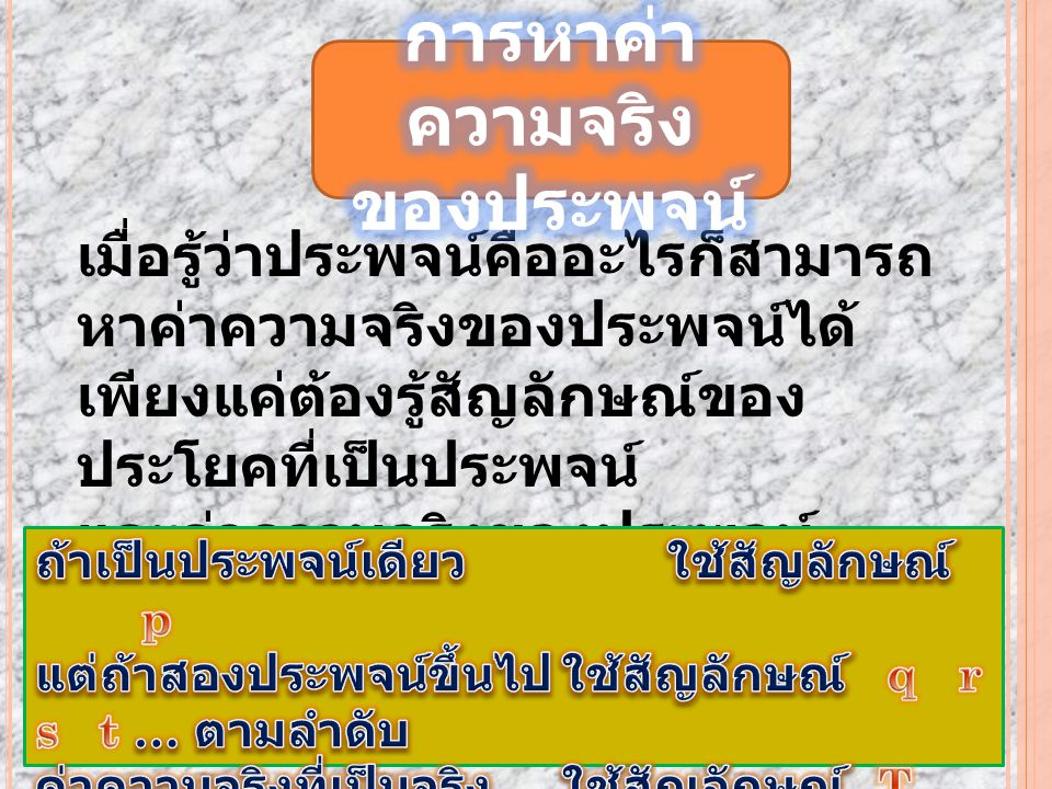 ประโยคที่เป็น คณิตศาสตร์ ประโยคที่เป็น วิทยาศาสตร์ ประโยคที่เป็น สังคม ประโยคที่เป็น ภาษาไทย ประโยคที่เราใช้ใน ชีวิตประจำวัน