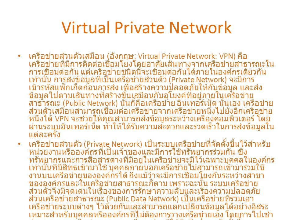 Virtual Private Network • เครือข่ายส่วนตัวเสมือน ( อังกฤษ : Virtual Private Network: VPN) คือ เครือข่ายที่มีการติดต่อเชื่อมโยงโดยอาศัยเส้นทางจากเครือข