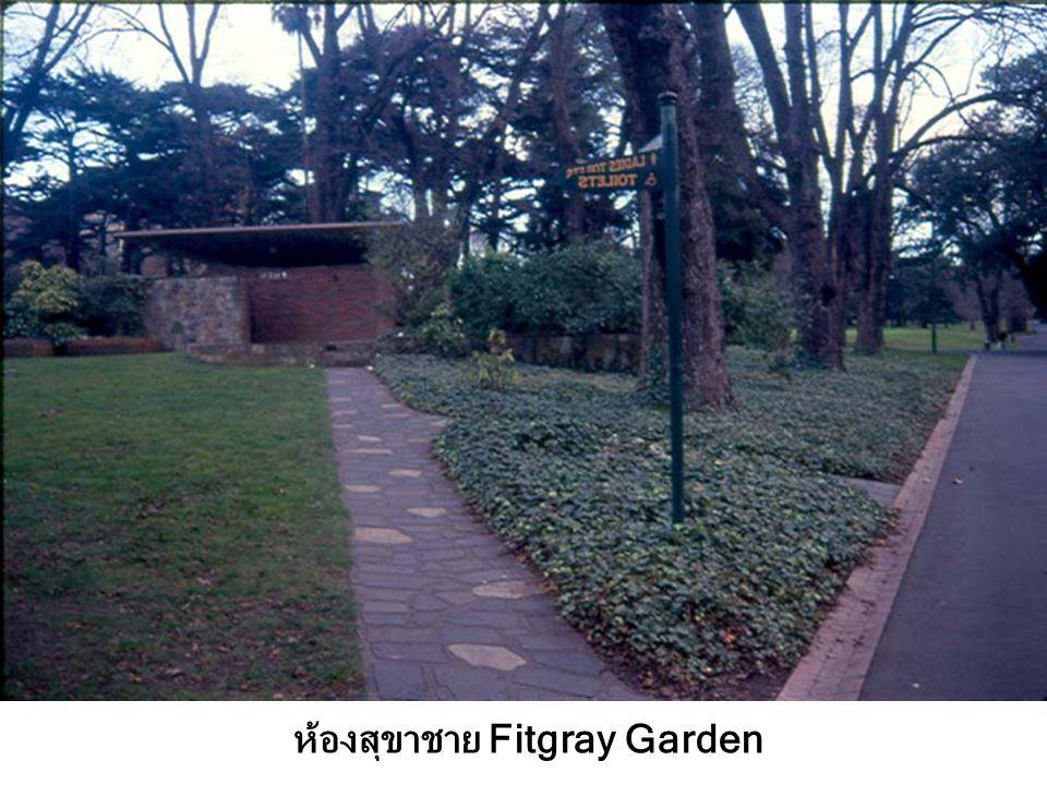ห้องสุขาชาย Fitgray Garden