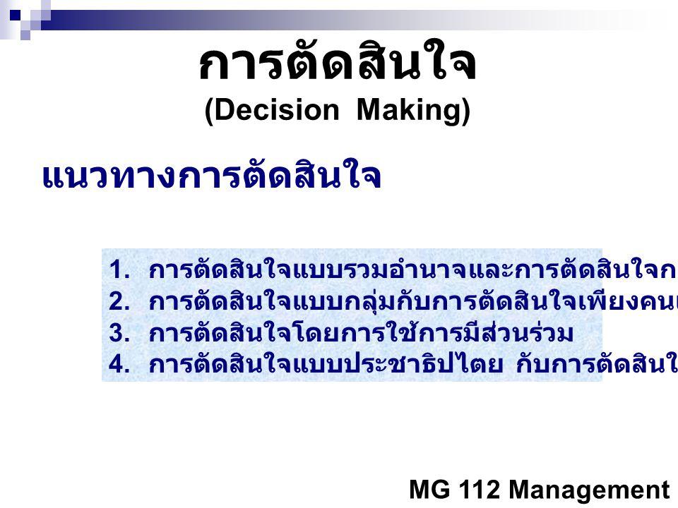 MG 112 Management การตัดสินใจ (Decision Making) แนวทางการตัดสินใจ 1. การตัดสินใจแบบรวมอำนาจและการตัดสินใจกระจายอำนาจ 2. การตัดสินใจแบบกลุ่มกับการตัดสิ