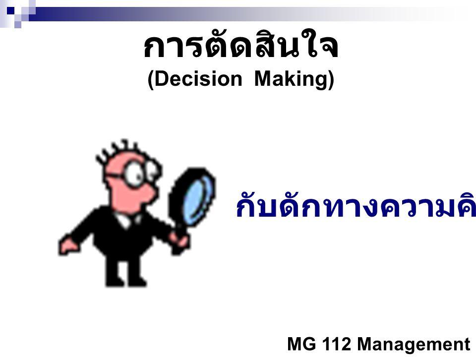 MG 112 Management การตัดสินใจ (Decision Making) กับดักทางความคิด