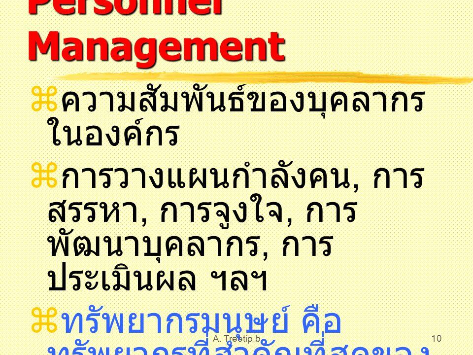 A. Treetip.b10 Personnel Management  ความสัมพันธ์ของบุคลากร ในองค์กร  การวางแผนกำลังคน, การ สรรหา, การจูงใจ, การ พัฒนาบุคลากร, การ ประเมินผล ฯลฯ  ท