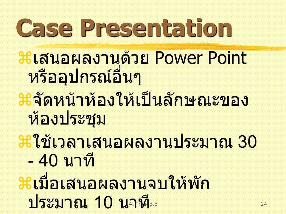 A. Treetip.b24  เสนอผลงานด้วย Power Point หรืออุปกรณ์อื่นๆ  จัดหน้าห้องให้เป็นลักษณะของ ห้องประชุม  ใช้เวลาเสนอผลงานประมาณ 30 - 40 นาที  เมื่อเสนอ