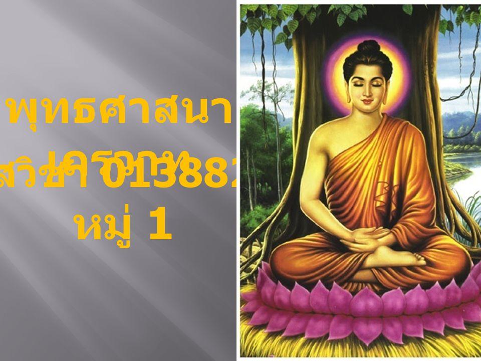 พุทธศาสนา เถรวาท รหัสวิชา 01388221 หมู่ 1