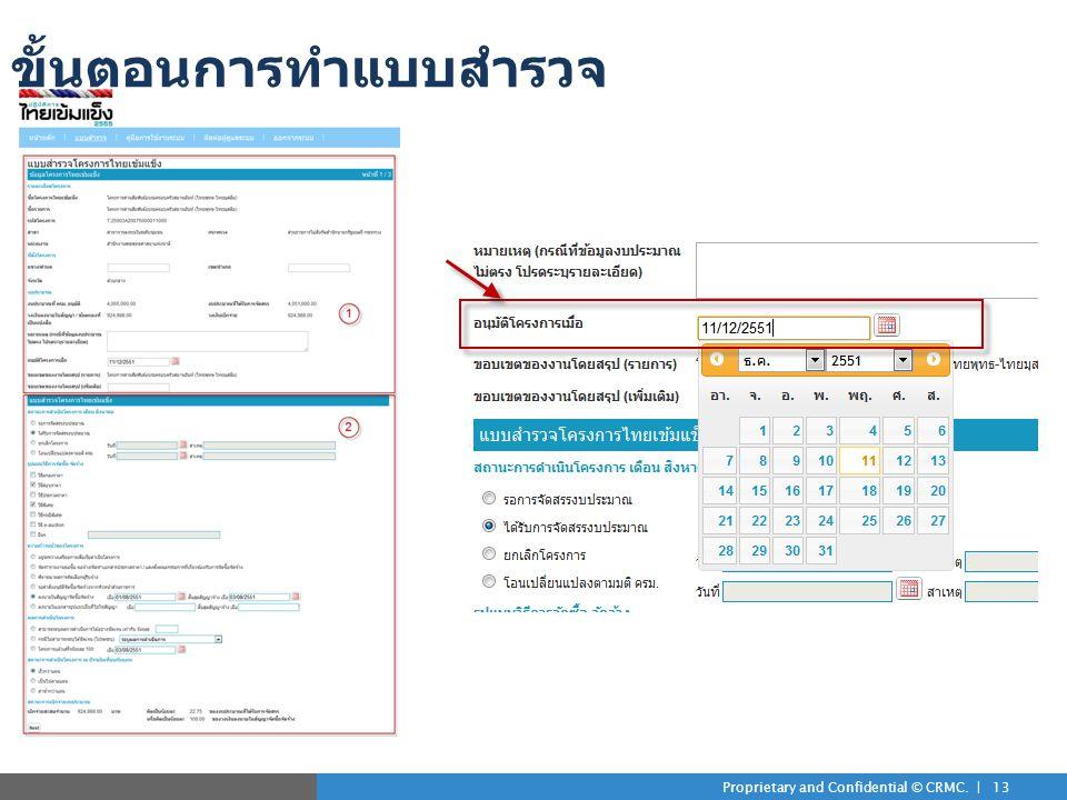 Proprietary and Confidential © CRMC. | 13 ขั้นตอนการทำแบบสำรวจ