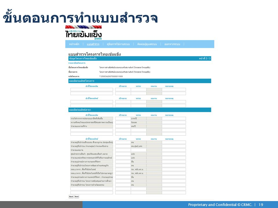 Proprietary and Confidential © CRMC. | 19 ขั้นตอนการทำแบบสำรวจ