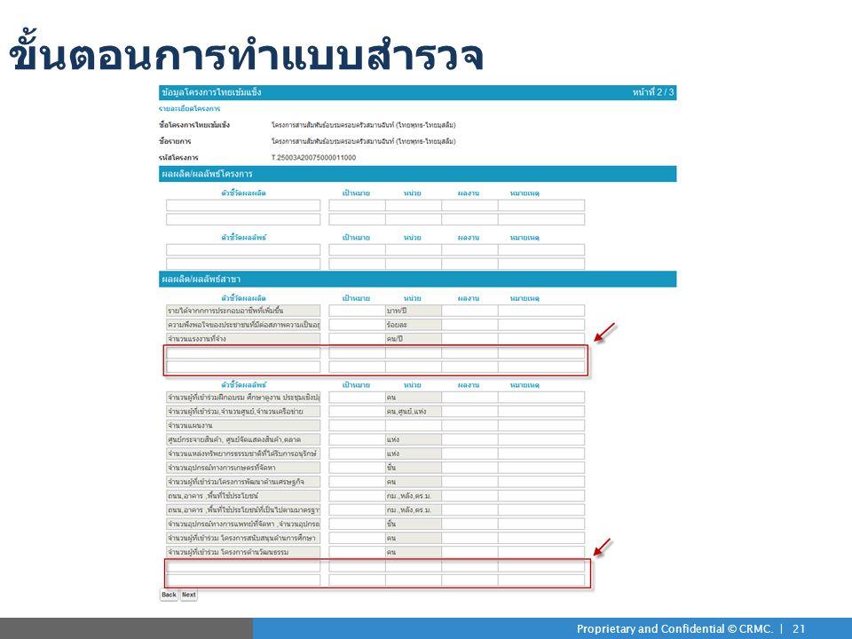 Proprietary and Confidential © CRMC. | 21 ขั้นตอนการทำแบบสำรวจ