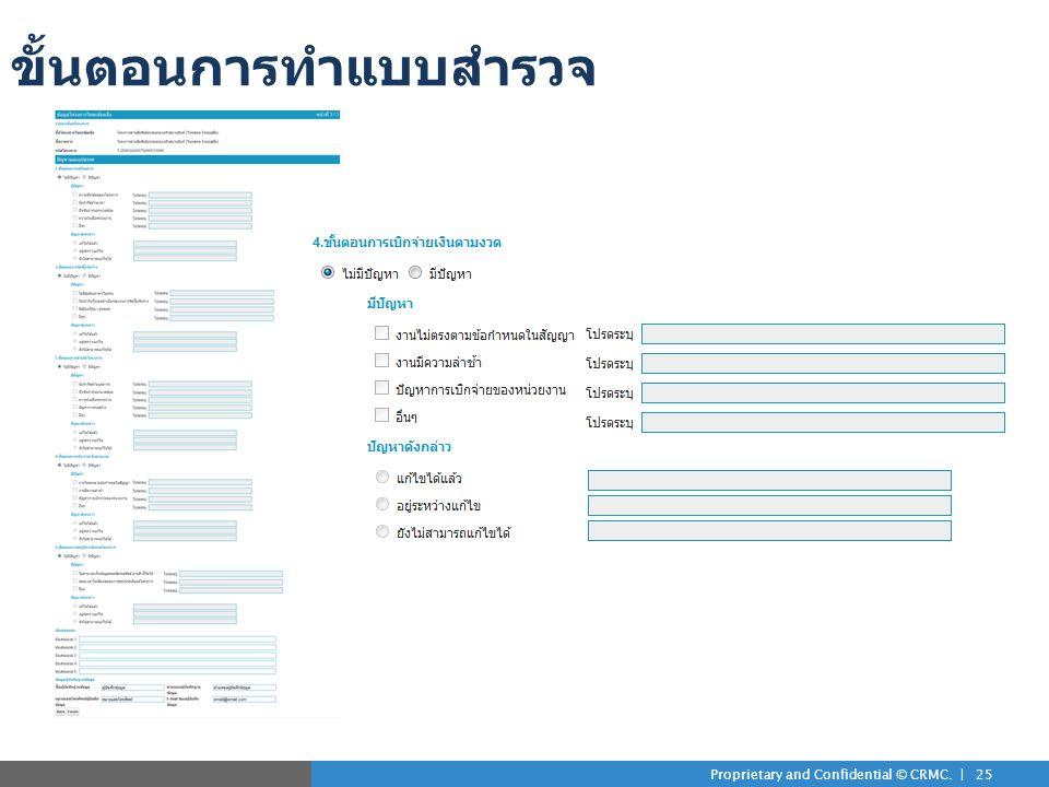 Proprietary and Confidential © CRMC. | 25 ขั้นตอนการทำแบบสำรวจ