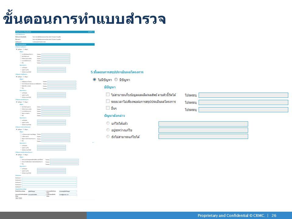 Proprietary and Confidential © CRMC. | 26 ขั้นตอนการทำแบบสำรวจ
