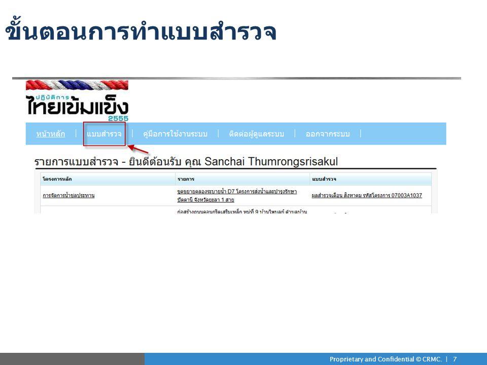 Proprietary and Confidential © CRMC. | 7 ขั้นตอนการทำแบบสำรวจ