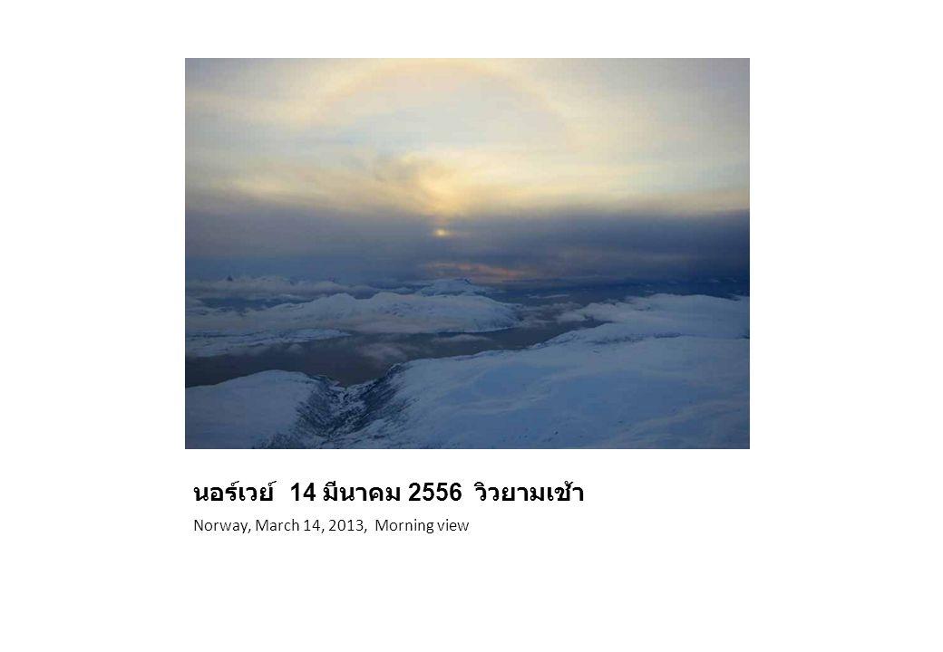 นอร์เวย์ 14 มีนาคม 2556 วิวยามเช้า Norway, March 14, 2013, Morning view