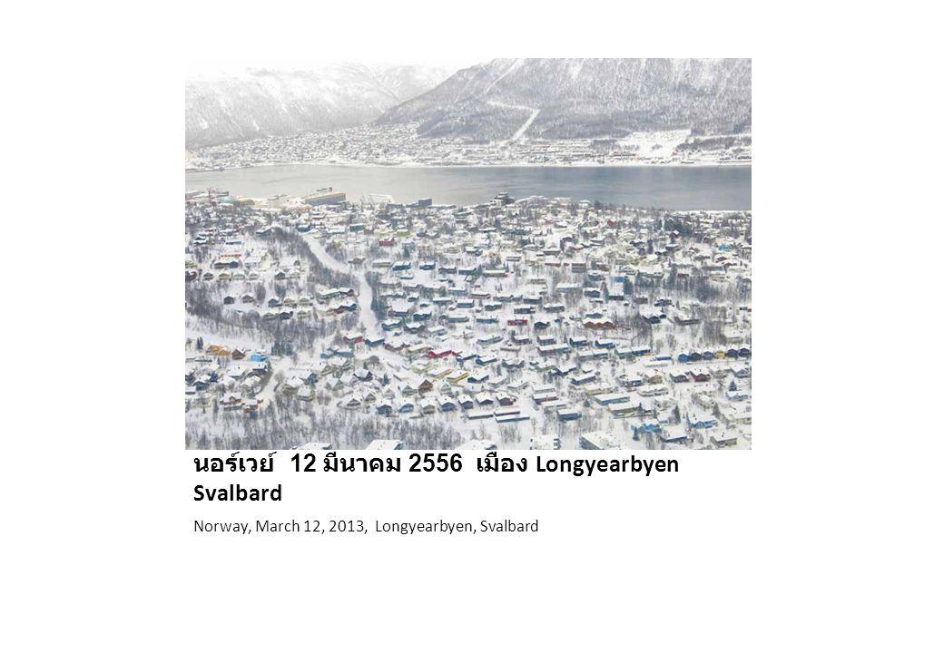 นอร์เวย์ 12 มีนาคม 2556 เมือง Longyearbyen Svalbard Norway, March 12, 2013, Longyearbyen, Svalbard