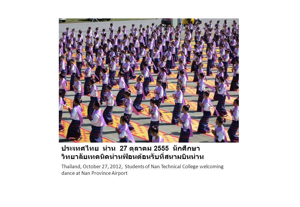 ประเทศไทย น่าน 27 ตุลาคม 2555 นักศึกษา วิทยาลัยเทคนิคน่านฟ้อนต้อนรับที่สนามบินน่าน Thailand, October 27, 2012, Students of Nan Technical College welco