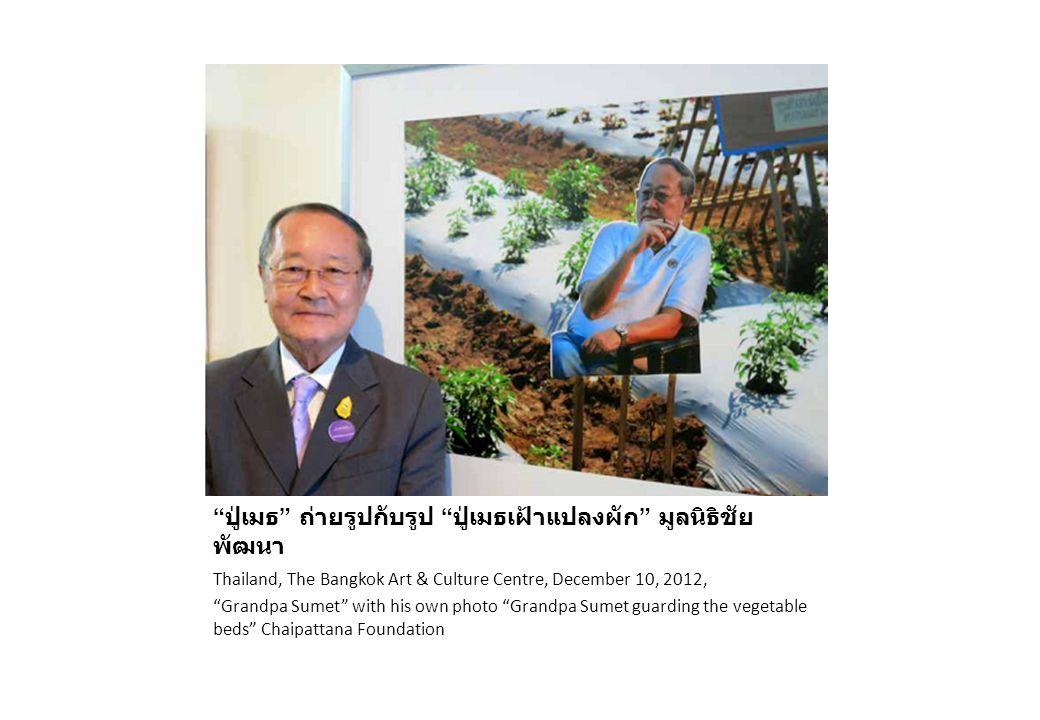 """ประเทศไทย หอศิลปวัฒนธรรมแห่งกรุงเทพมหานคร 10 ธันวาคม 2555 """" ปู่เมธ """" ถ่ายรูปกับรูป """" ปู่เมธเฝ้าแปลงผัก """" มูลนิธิชัย พัฒนา Thailand, The Bangkok Art &"""