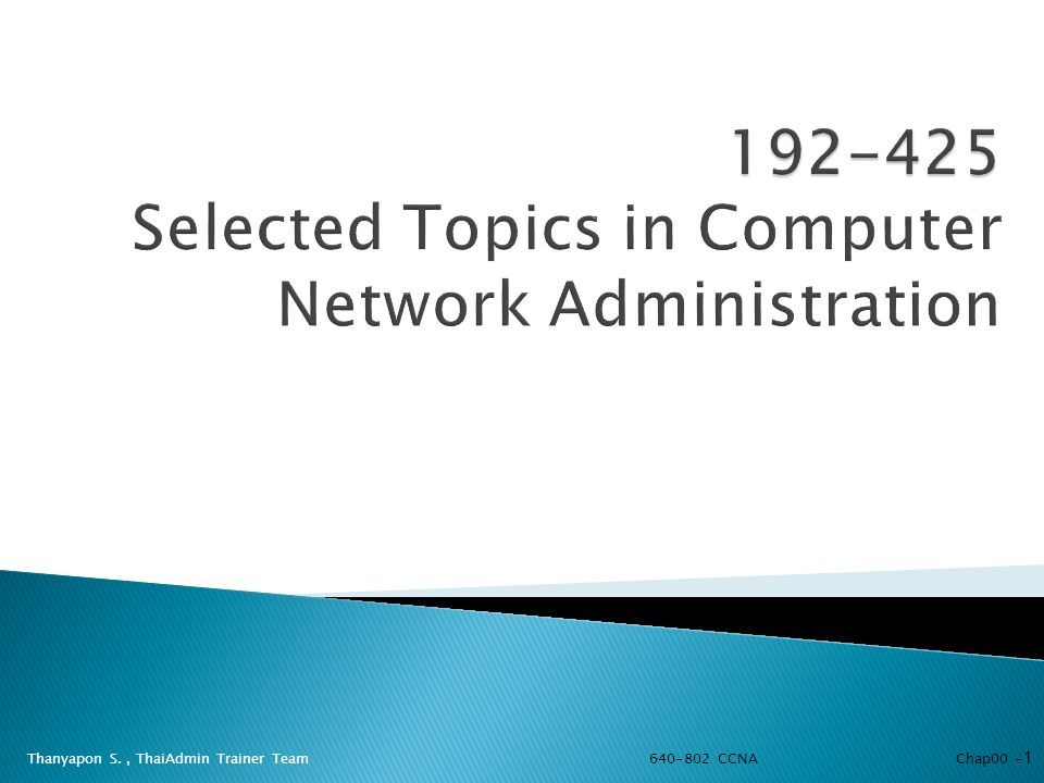 Thanyapon S., ThaiAdmin Trainer Team Chap00 - 1 640-802 CCNA